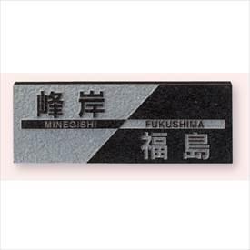 福彫 スタイルプラス 黒ミカゲ(素彫) FS6-206 『表札 サイン 戸建』
