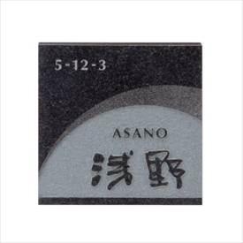 福彫 スタイルプラス 黒ミカゲ(素彫) FS6-625 『表札 サイン 戸建』