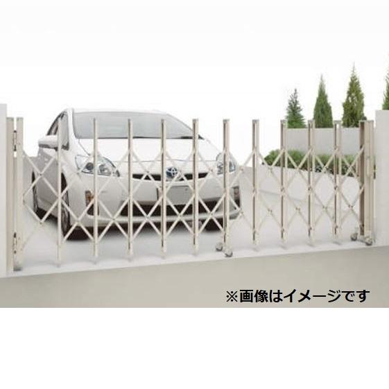 四国化成 バリューアコーA1型 両開き 690W 『カーゲート 伸縮門扉』