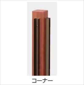 タカショー シンプルログユニット オプション H930・946専用柱 コーナー 『木調フェンス 柵』
