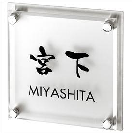 丸三タカギ スマイル ミスティー MISS-2(黒) 『表札 サイン 戸建』