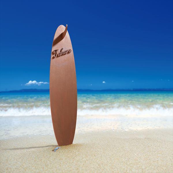 美濃クラフト 濃い顔シリーズ Hawaii表札 PZH-1『表札 サイン 戸建』