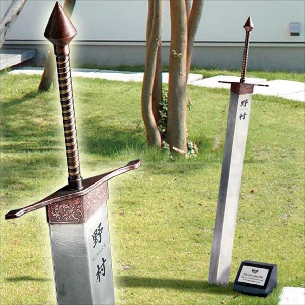 美濃クラフト 濃い顔シリーズ 男前表札 YSK-1 伝説の聖剣 *石碑はオプションです 『表札 サイン 戸建』