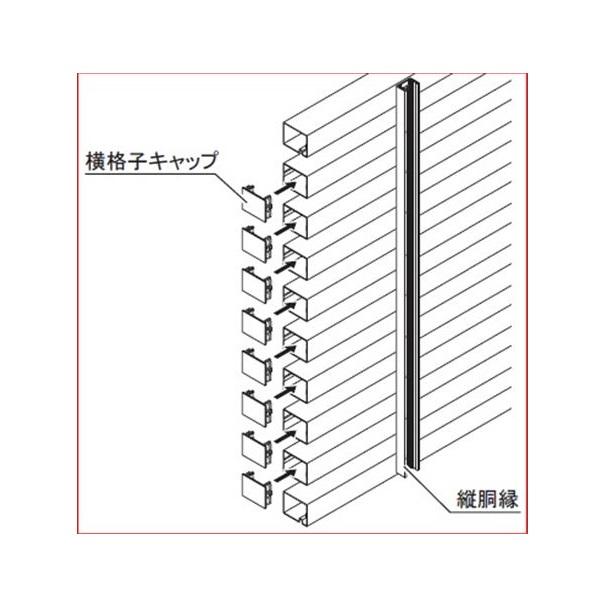 四国化成 アレグリアフェンスTL3型用オプション 切り詰め部材セットA 01KBK-16 『アルミフェンス 柵』 木調カラー