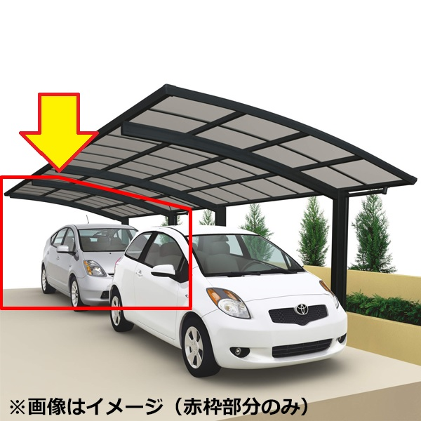 『個人宅配送不可』 四国化成 バリューポートR 縦連棟ユニット *単独での使用はできません 延高 ポリカーボネート板 2450 LVPNE-B2450 『アルミカーポート 自動車屋根』