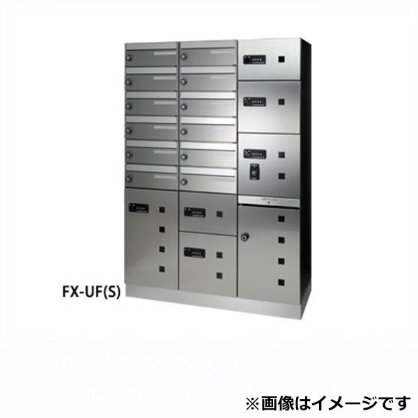 田島メタルワーク 多機能ボックスFUNCTIONBOX FX-UFR 店屋物返却ボックス ステンレス 『集合住宅用宅配ボックス マンション用』