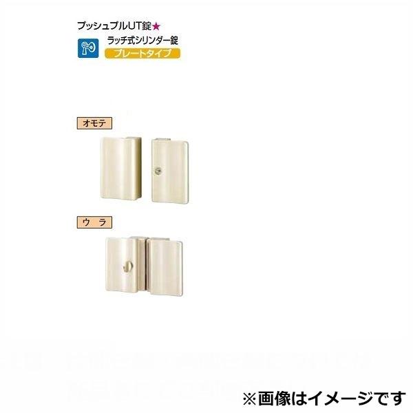 リクシル TOEX リクシル 錠金具 両開き用 プッシュプルUT錠 『単品購入価格』
