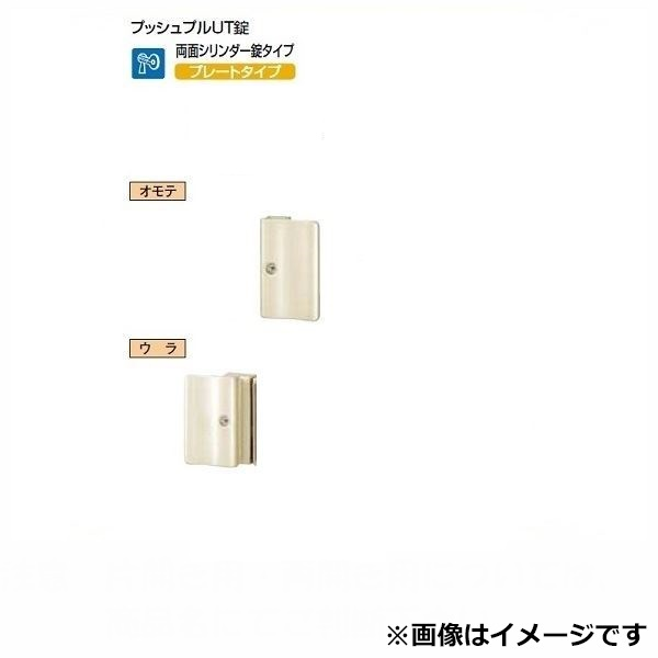 リクシル TOEX リクシル 錠金具 両面シリンダー 片開き用 プッシュプルUT錠 『単品購入価格』