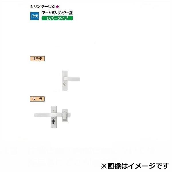 リクシル TOEX リクシル 錠金具 片開き用 シリンダーU錠 『単品購入価格』
