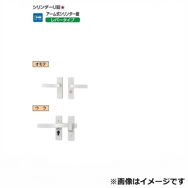 リクシル TOEX リクシル 錠金具 両開き用 シリンダーU錠 『単品購入価格』