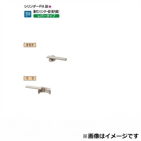 リクシル TOEX リクシル 錠金具 片開き・親子開き用 シリンダーPA錠 『単品購入価格』