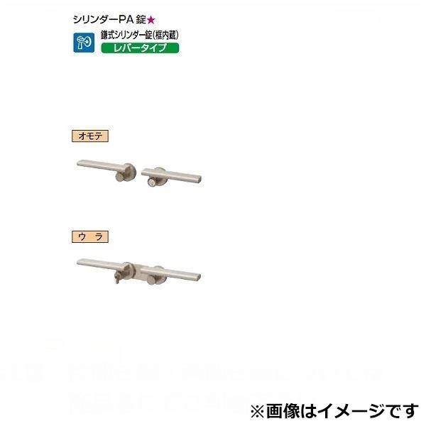 リクシル TOEX リクシル 錠金具 両開き用 シリンダーPA錠 『単品購入価格』