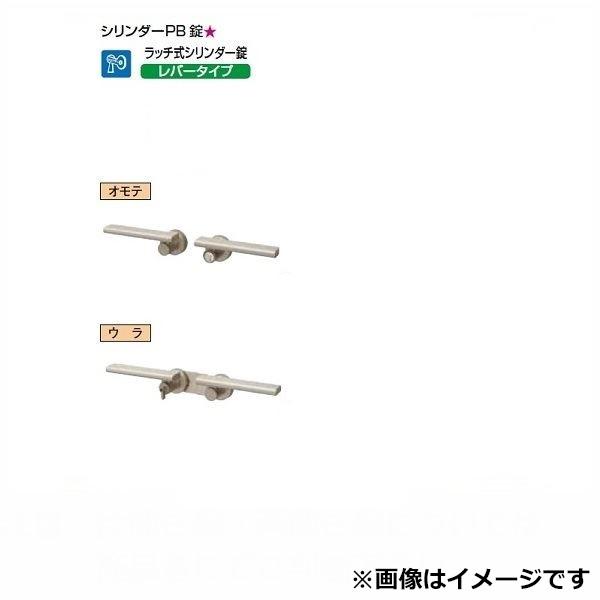 リクシル TOEX リクシル 錠金具 両開き用 シリンダーPB錠 『単品購入価格』