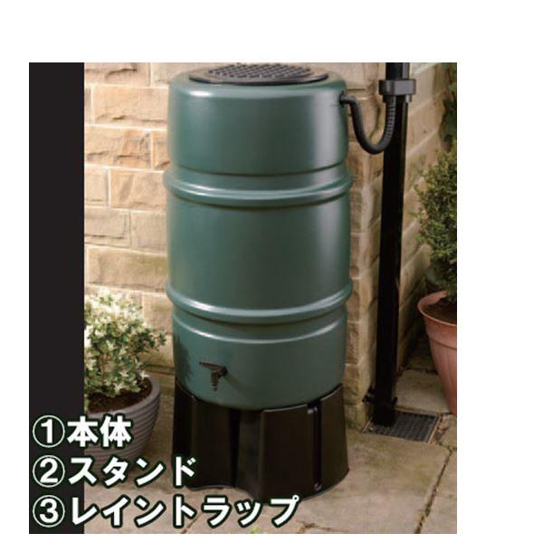 ハーコスター 雨水タンク ウォーターバット 227L HS227WB + レイントラップ(集水器) + ウォータバット・スタンド 3点セットでお買い得! 『英国製』
