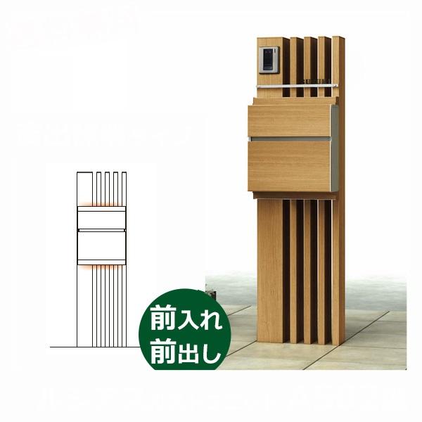 YKKAP ルシアスポストユニットAS02型 演出照明タイプ 本体(L) UMB-AS02 エクステリアポストT10型 木調カラー *表札はネームシールです 門柱 機能門柱 ポスト おしゃれ 照明付き
