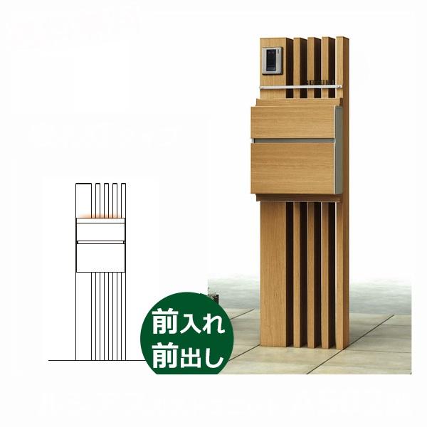 YKKAP ルシアスポストユニットAS02型 表札灯タイプ 本体(L) UMB-AS02 エクステリアポストT10型 木調カラー *表札はネームシールです 門柱 機能門柱 ポスト おしゃれ 照明付き