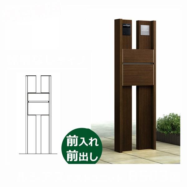 YKKAP ルシアスポストユニットBS03型 照明なしタイプ 本体(L) UMB-BS03 エクステリアポストT10型 木調カラー *表札はネームシールです 門柱 機能門柱 ポスト おしゃれ