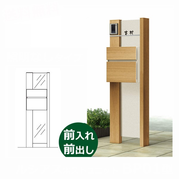 YKKAP ルシアスポストユニットBP01型 照明なしタイプ 本体(L) UMB-BP01 エクステリアポストT10型 木調カラー *表札はネームシールです 門柱 機能門柱 ポスト おしゃれ