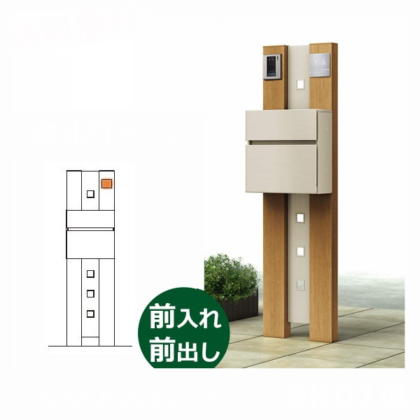 送料無料【YKKAP】画像以外の組合せも可能!【メール】でお問い合わせ下さい YKKAP ルシアスポストユニットBK01型 表札灯タイプ 本体(L) 木調カラー *表札はネームシールです UMB-BK01 『機能門柱 機能ポール』