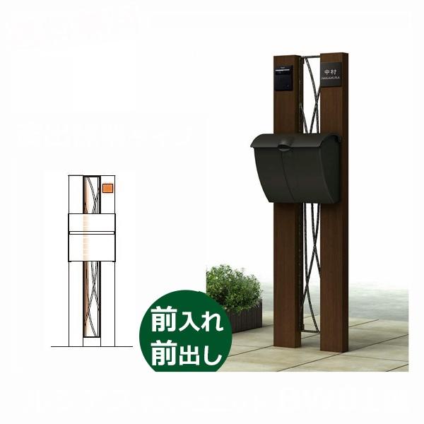 YKKAP ルシアスポストユニットBW01型 本体(L) 演出照明タイプ UMB-BW01 エクステリアポストT6B型 木調カラー *表札はネームシールです 門柱 機能門柱 ポスト おしゃれ 照明付き