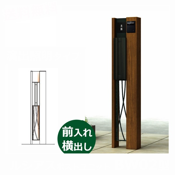 YKKAP ルシアスポストユニットBW02型 演出照明タイプ UMB-BW02 エクステリアポストT9R(L)型 前入れ横出し 木調カラー *表札はネームシールです 門柱 機能門柱 ポスト おしゃれ 照明付き