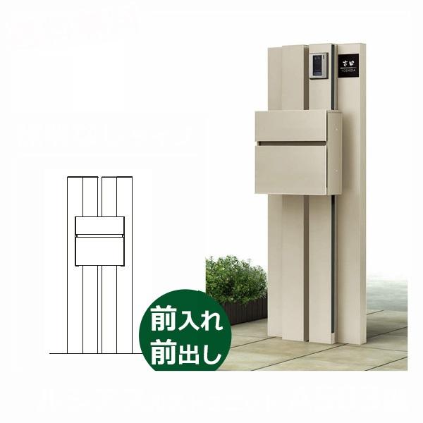 YKKAP ルシアスポストユニットAS03型 照明なしタイプ UMB-AS03 エクステリアポストT10型 アルミカラー *表札はネームシールです 門柱 機能門柱 ポスト おしゃれ