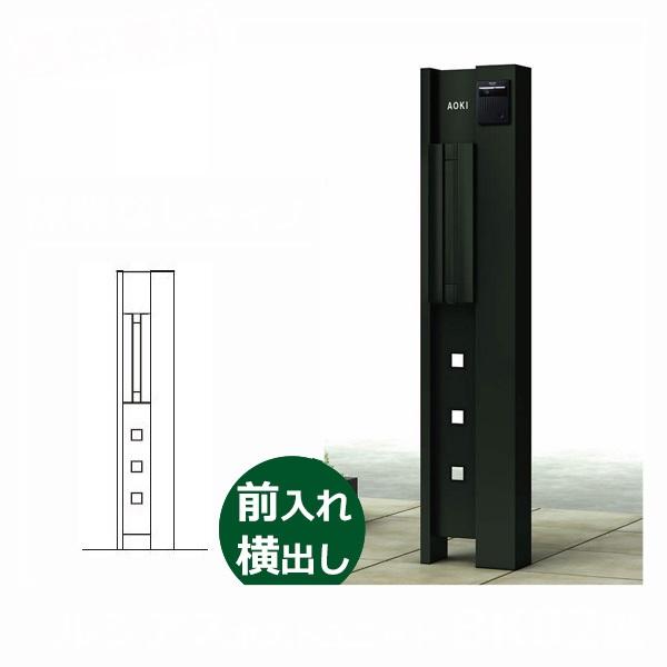 YKKAP ルシアスポストユニットBK02型 照明なしタイプ UMB-BK02 エクステリアポストT9R(L)型 前入れ横出し アルミカラー *表札はネームシールです 門柱 機能門柱 ポスト おしゃれ