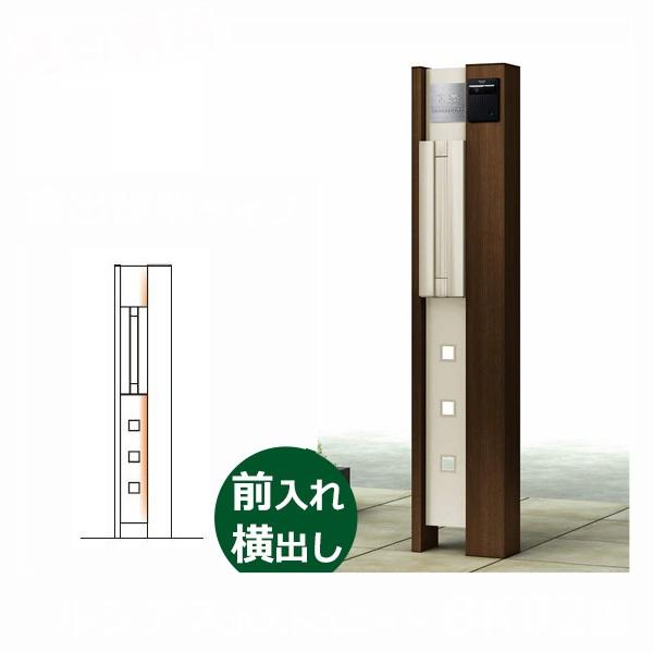 YKKAP ルシアスポストユニットBK02型 演出照明タイプ UMB-BK02 エクステリアポストT9R(L)型 前入れ横出し 複合カラー *表札はネームシールです 門柱 機能門柱 ポスト おしゃれ 照明付き
