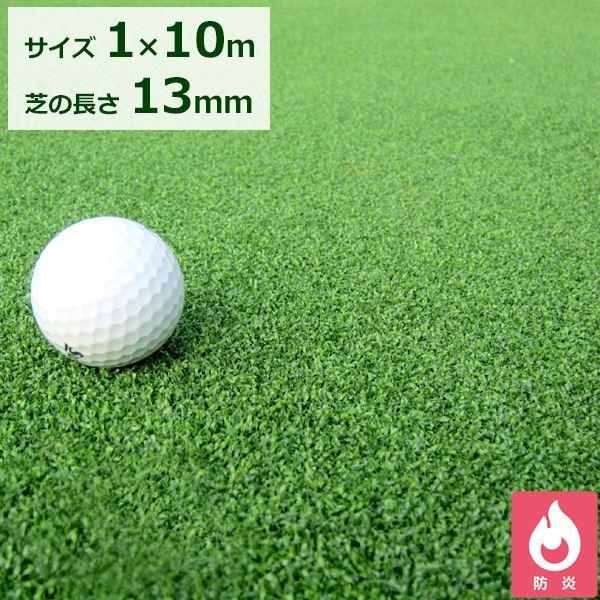クローバーターフ カールタイプ 人工芝:13mm 1m×10m CTK13 グリーン