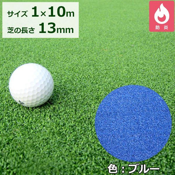 クローバーターフ カールタイプ 人工芝:13mm 1m×10m CTKBU13 ブルー
