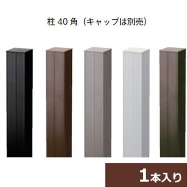 グローベン プラドフェンス 取付用部材 柱(キャップ別売) 60角 L2500(目安高さ/H2000まで) G50HLA0625