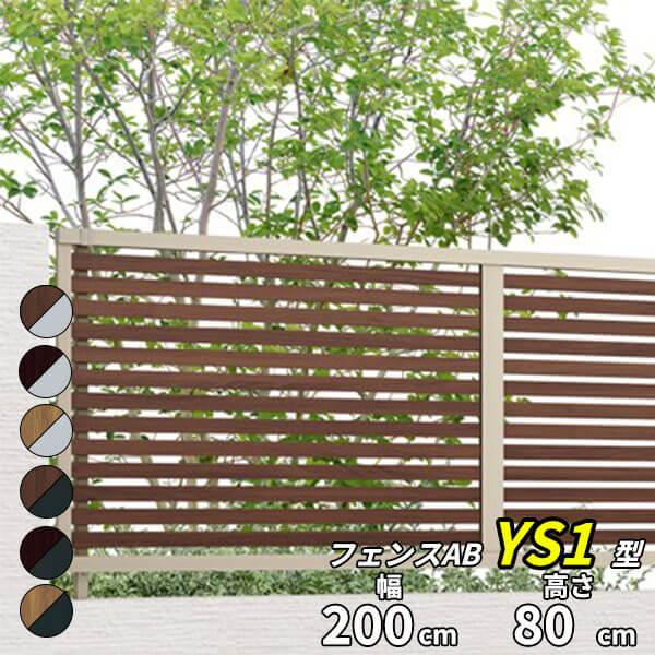 リクシル フェンスAB YS1型 アルミ形材+ラッピング形材色 T-8 本体(1枚) 『アルミフェンス 柵』