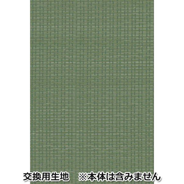 LIXIL スタイルシェード オプション スタイルシェード交換用生地 2枚仕様 生地 H1180mm×W1421.5mm ※本体は含みません  ナチュラルグリーン ナチュラルグリーン