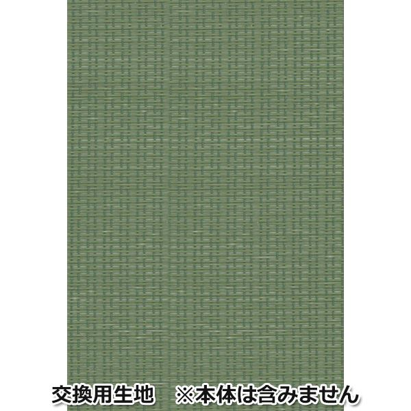 LIXIL スタイルシェード オプション スタイルシェード交換用生地 2枚仕様 生地 H3000mm×W1296.5mm ※本体は含みません  ナチュラルグリーン ナチュラルグリーン