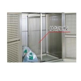 四国化成 ゴミストッカーPL用 GS仕切り板(1枚入り) 『ゴミ収集庫』『ダストボックス ゴミステーション 屋外』 ステンカラー