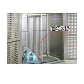 四国化成 ゴミストッカーPM用 GS仕切り板(1枚入り) 『ゴミ収集庫』『ダストボックス ゴミステーション 屋外』 ステンカラー