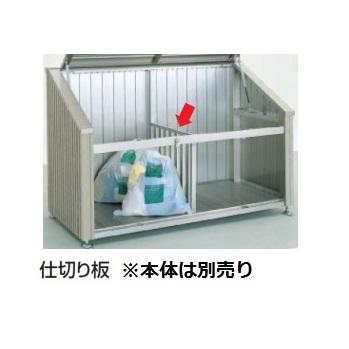 四国化成 ゴミストッカー PSR型(08用)GS仕切り板 『ゴミ収集庫』『ダストボックス ゴミステーション 屋外』 ステンカラー