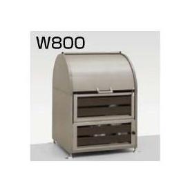 リクシル TOEX ダストックRS型 W800 『リクシル』 『ゴミ袋(45L)集積目安 11袋、世帯数目安 5世帯』 『ゴミ収集庫』 シャイングレー/渋柿
