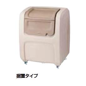 積水テクノ ダストボックスDX 500 ベージュ(据置タイプ) DXS6BE 『ゴミ袋(45L)集積目安 11袋、世帯数目安 5世帯』 『ゴミ収集庫』 ベージュ