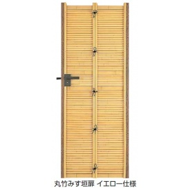 タカショー e-バンブー用 丸竹みす垣扉 (H1400)+柱2本セット イエロー