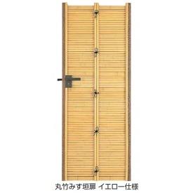 タカショー e-バンブー用 丸竹みす垣扉 (H1800)+柱2本セット イエロー