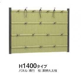 タカショー e-バンブーユニット 建仁寺垣 H1400 パネル (両面) *柱は別売です 『竹垣フェンス 柵』 青竹