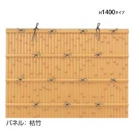 タカショー e-バンブーユニット H1400 フリーポール垣 *柱は別売です 『竹垣フェンス 柵』 真 竹