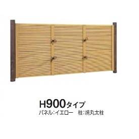 タカショー e-バンブーユニット みす垣 H900 パネル *柱は別売です 『竹垣フェンス 柵』 イエロー