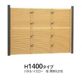 タカショー e-バンブーユニット みす垣 H1400 パネル *柱は別売です 『竹垣フェンス 柵』