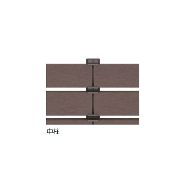 YKKAP リウッドデッキ200 リウッドデッキフェンス3型 中柱(端柱) T110 ウッドデッキ フェンス パネル 人工木 樹脂 diy