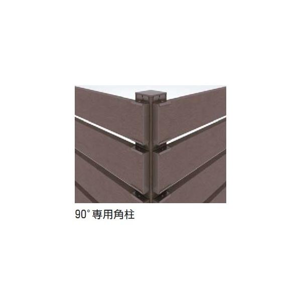 YKKAP リウッドデッキ200 リウッドデッキフェンス3型 90°専用角柱 T110 ウッドデッキ フェンス パネル 人工木 樹脂 diy
