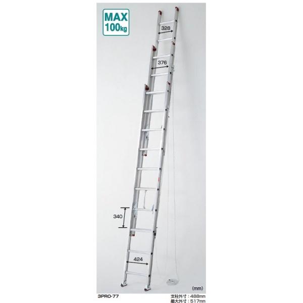 ピカコーポレイション 3連はしごプロ 3PRO-77
