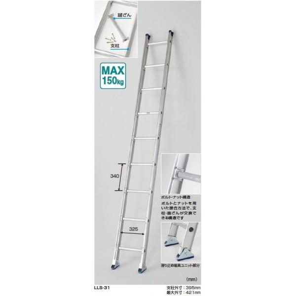 買い誠実 ユニット交換式1連はしご LLS-41:エクステリアのキロ支店 ピカコーポレイション-DIY・工具