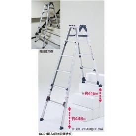 ピカコーポレイション 四脚アジャスト式脚立かるノビはしご兼用脚立(階段用) SCL-45A